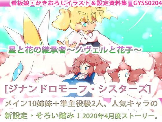 【K 同人】星と花の継承者~ノヴェルと花子~
