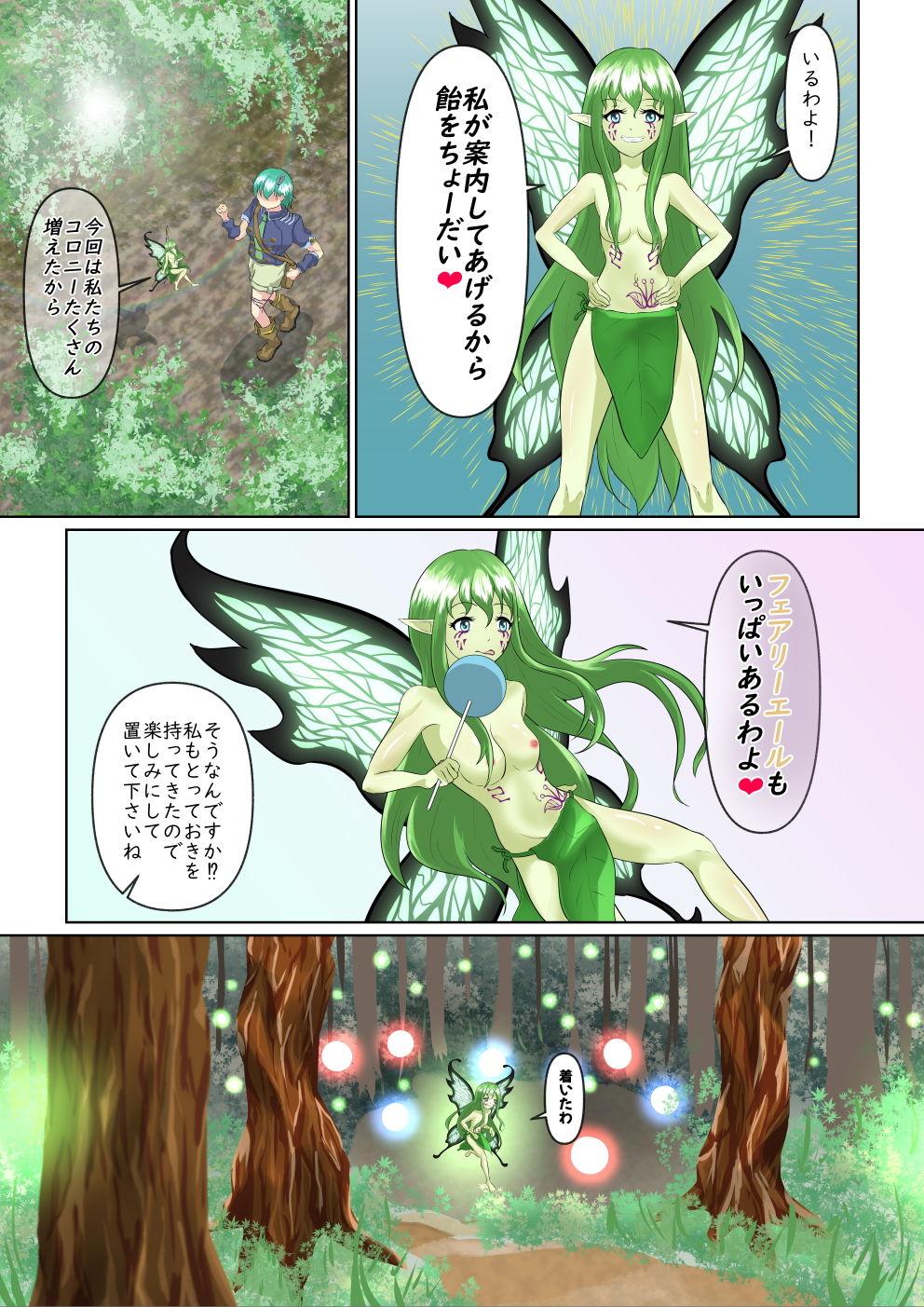 商人娘の前では乳色に染まる(2) フェアリーエールは妖精の聖水
