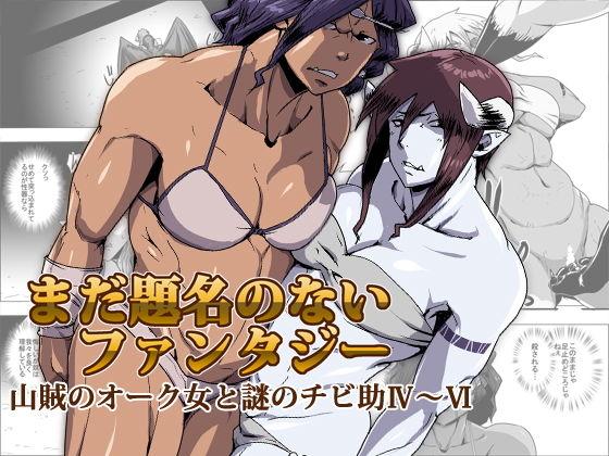 まだ題名のないファンタジー 山賊のオーク女と謎のチビ助04〜06