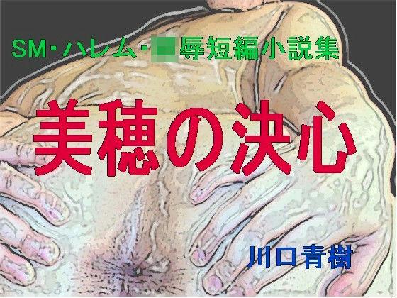 SM・ハレム・陵●短編小説集「美穂の決心」 d_178699のパッケージ画像