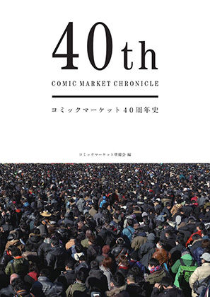 コミックマーケット40周年史「40th COMIC MARKET CHRONICLE」