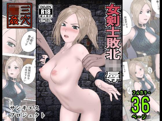 女剣士敗北陵● d_178756のパッケージ画像