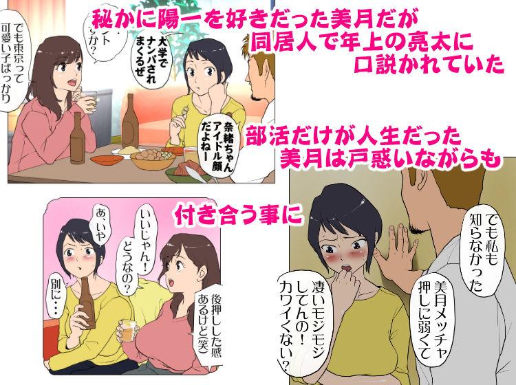 上京シェアハウス〜彼女と幼馴染と知らない奴〜のサンプル画像2
