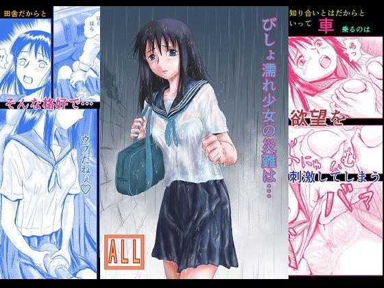 [今すぐ読める同人サンプル] 「びしょ濡れ少女の災難は…」(ALL)エロ属性画像