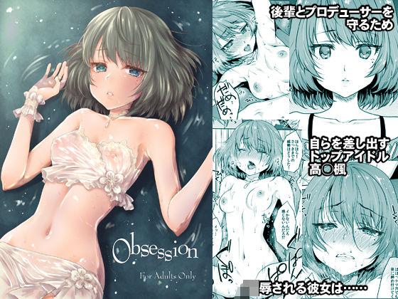 [今すぐ読める同人サンプル] 「Obsession」(風のごとく!)エロ属性画像