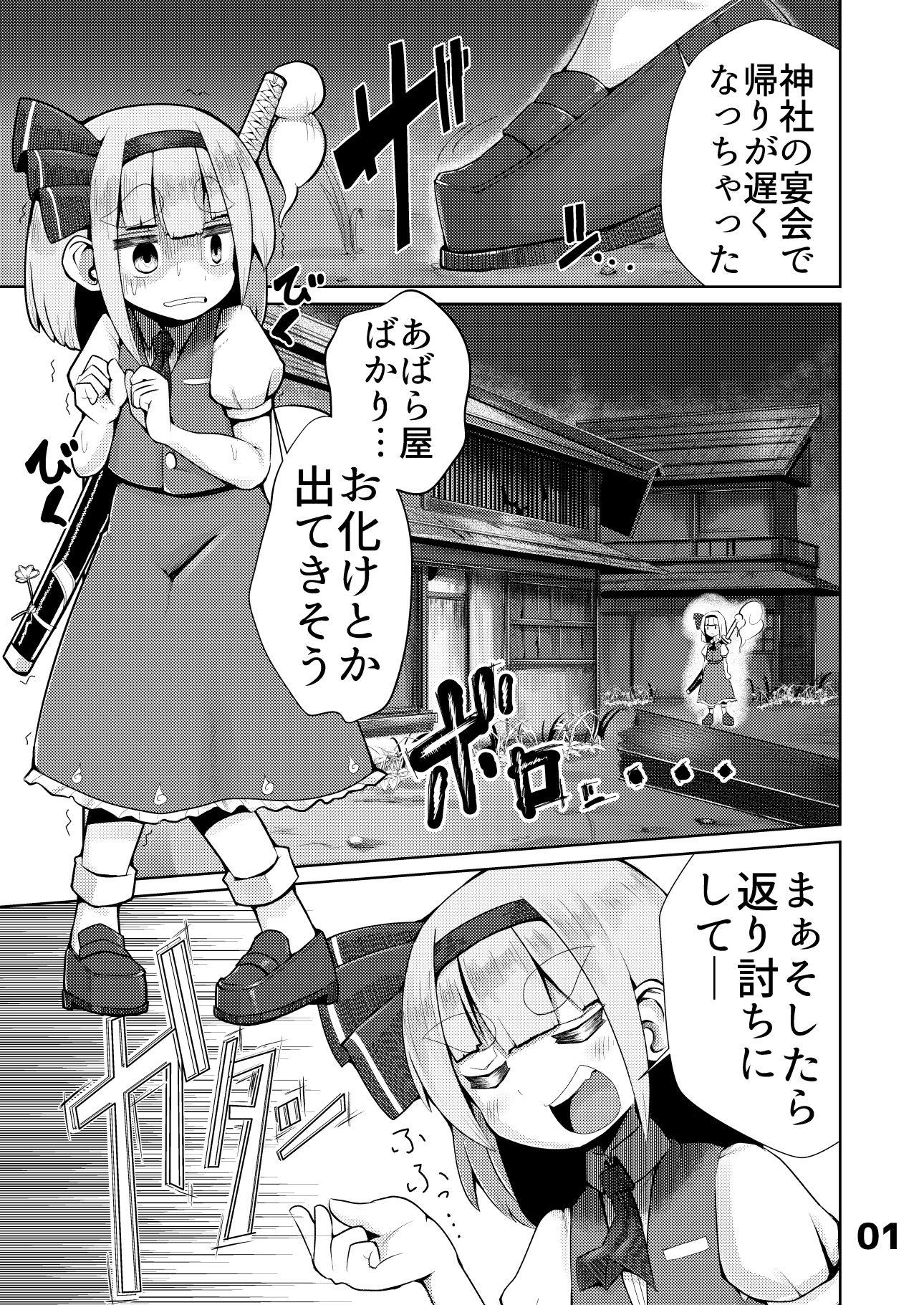 妖夢vsエロ触手