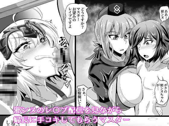 DOSUKEBE. FGO!! Vol.01 JK邪ンヌ編