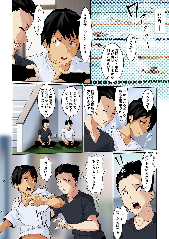 小さな偶然で女子更衣室に入ってしまった話-vol.02-競泳編