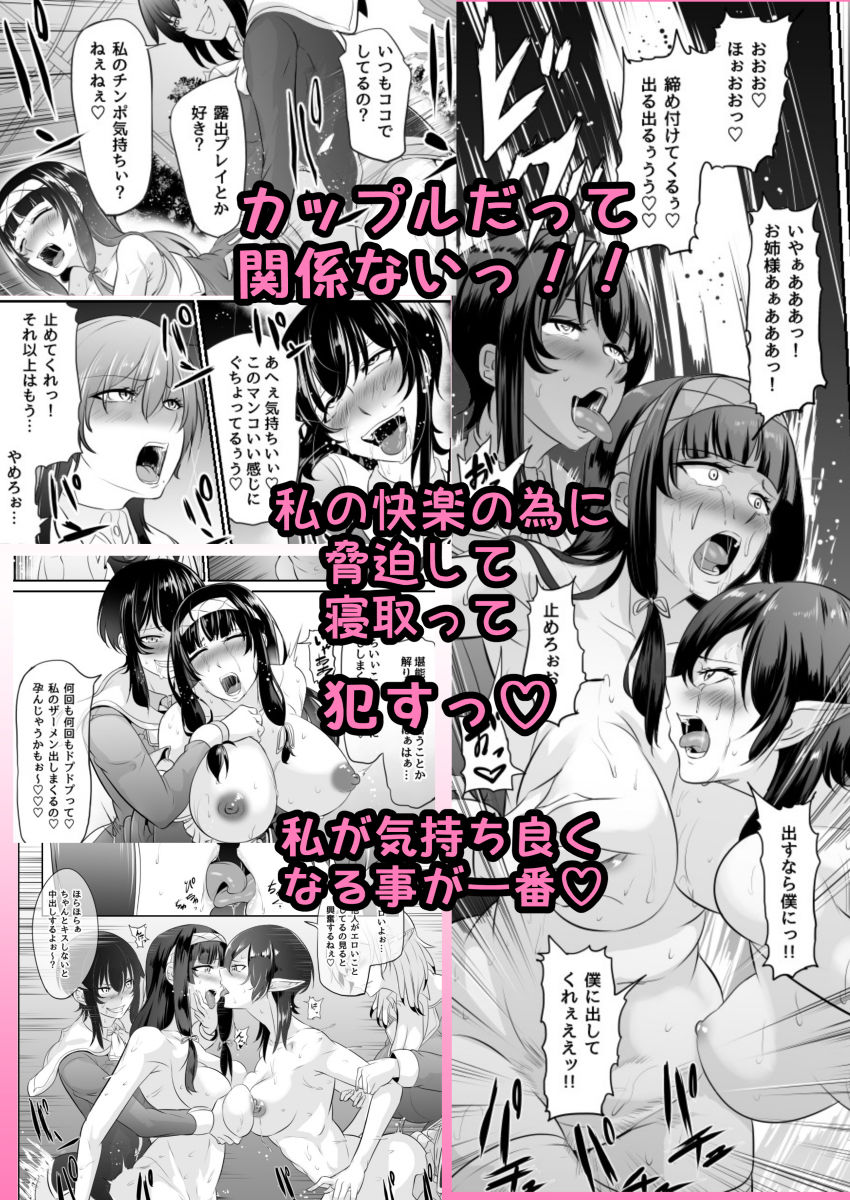 地味な私がフタナリになってモテモテにっ!?単話版2/3