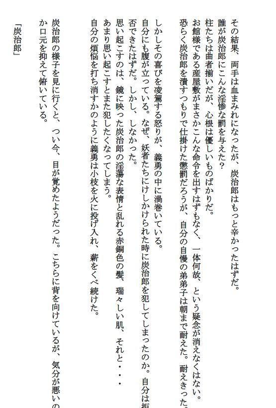 冨岡義勇の克己