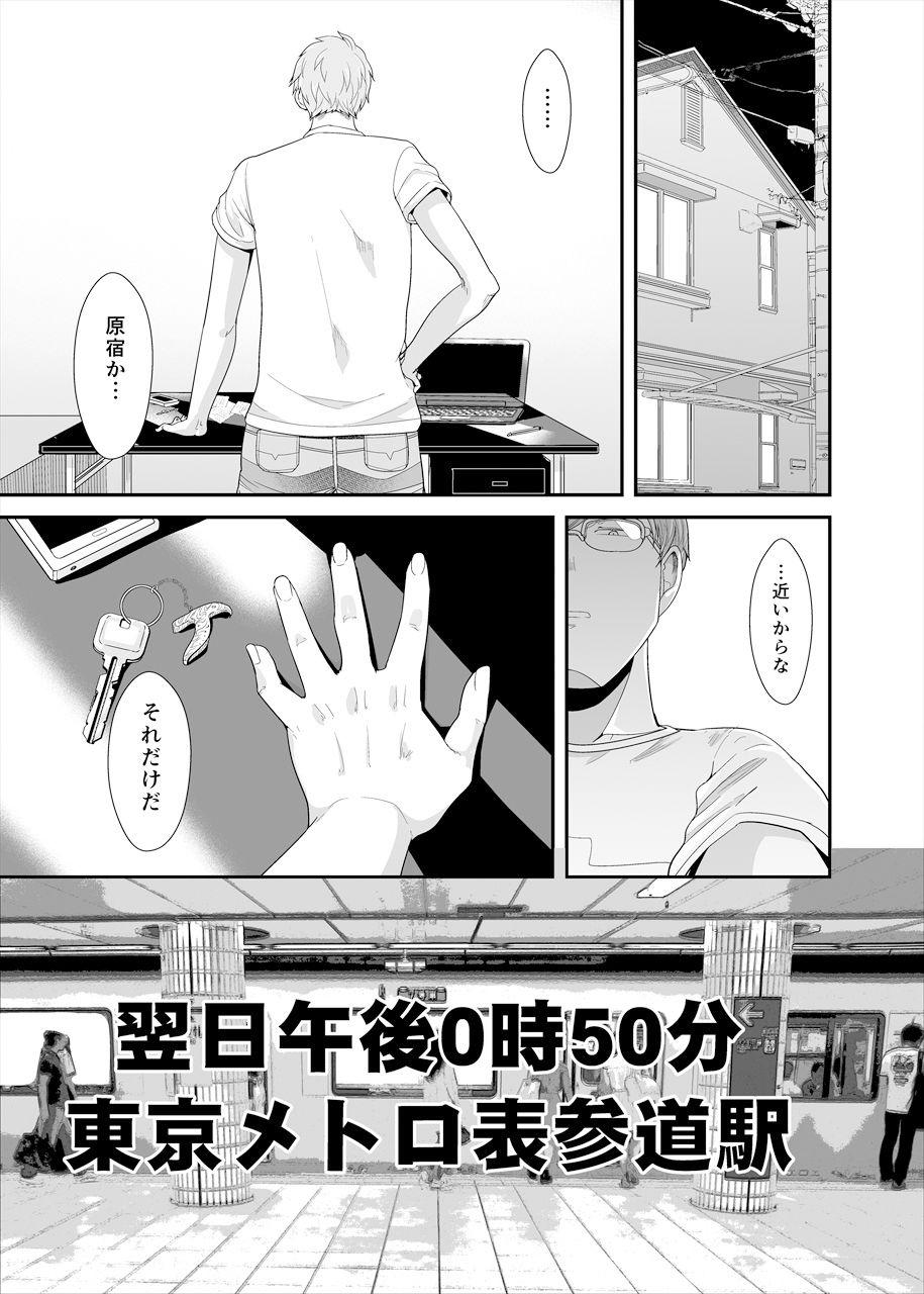 ちょうどいい女アフター 原宿デート編
