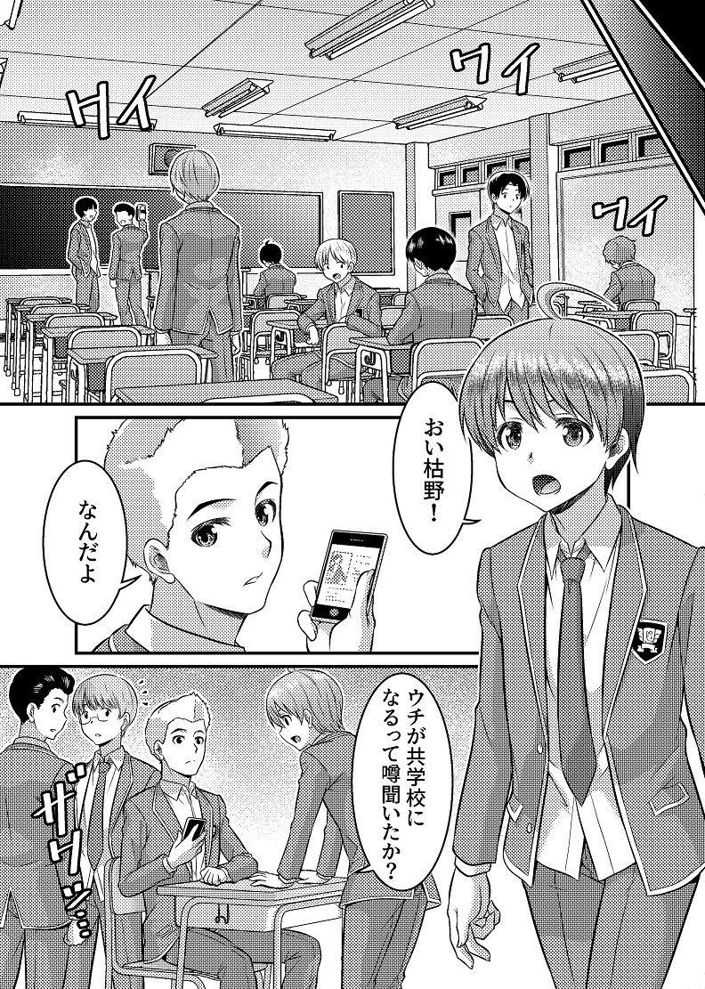 男子校が共学校に!?ピント外れの謎少女!+α