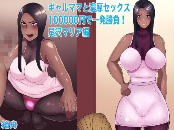 ギャルママと濃厚セックス3 十万円で一発勝負!尾沢マリア編