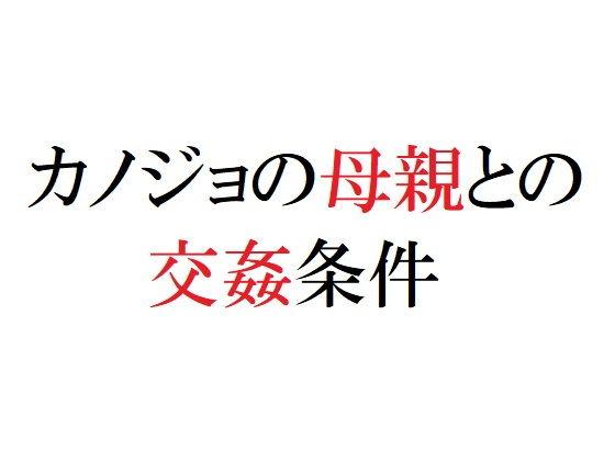 [今すぐ読める同人サンプル] 「カノジョの母親との交姦条件」(官能物語)エロ属性画像