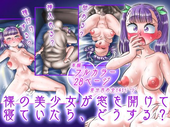 裸の美少女が窓を開けて寝ていたら、どうする?