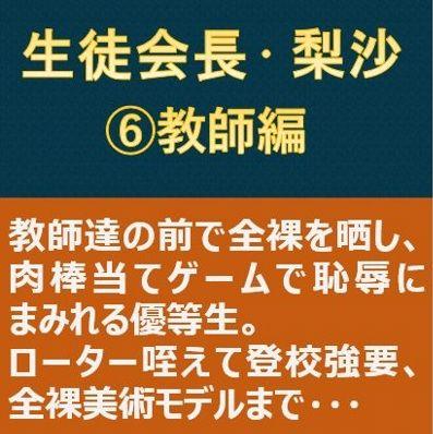 生徒会長・梨沙6 〜教師編〜 d_181024のパッケージ画像