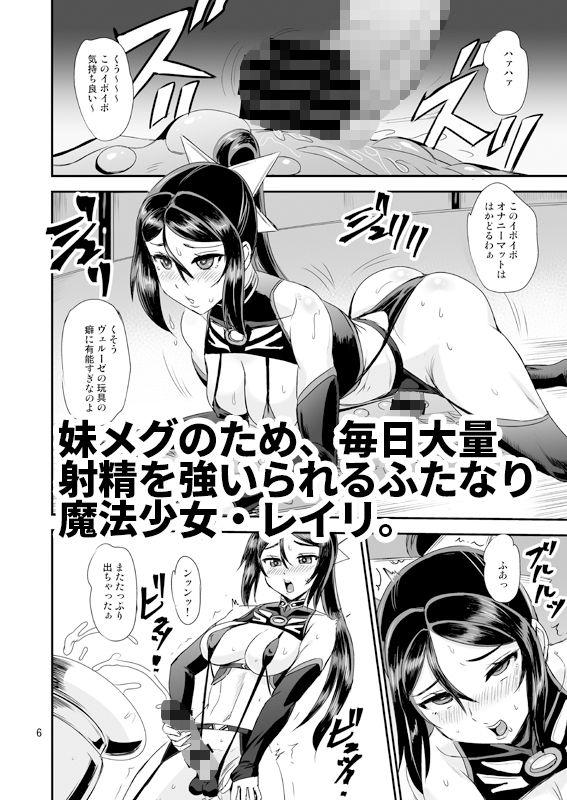 魔法少女錬精システム EPISODE04
