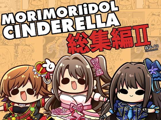 MORIMORIiDOL CINDERELLA -総集編2- d_181410のパッケージ画像