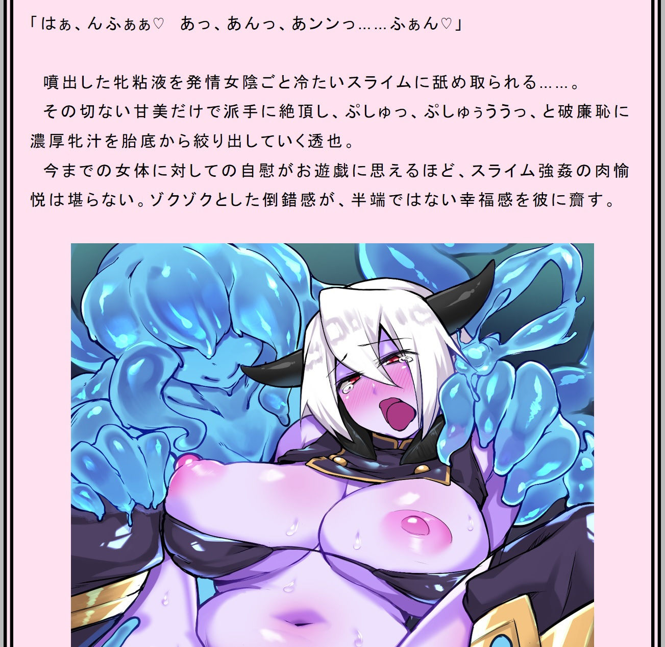 性転魔王〜吉沢透也の人外牝淫戯〜
