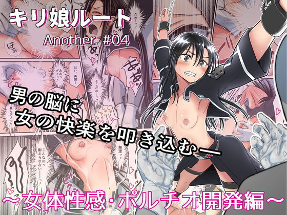 【Another 同人】キリ娘ルートAnother#04~女体性感・ポルチオ開発編~