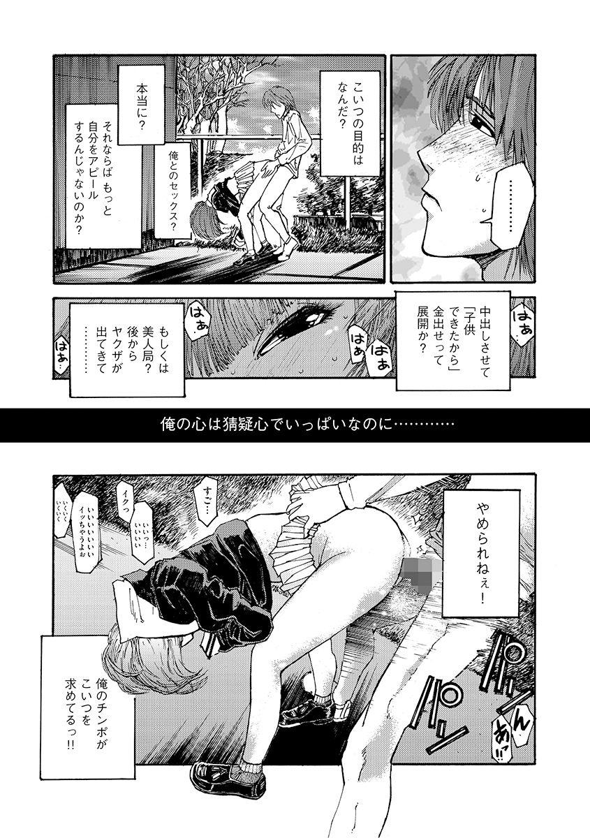 [同人]「高架下セックスマシーン」(皇漫)