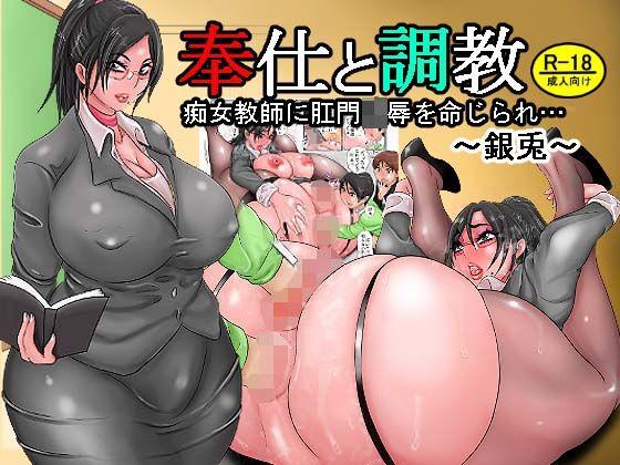 奉仕と調教 痴女教師に肛門凌●を命じられ d_181760のパッケージ画像
