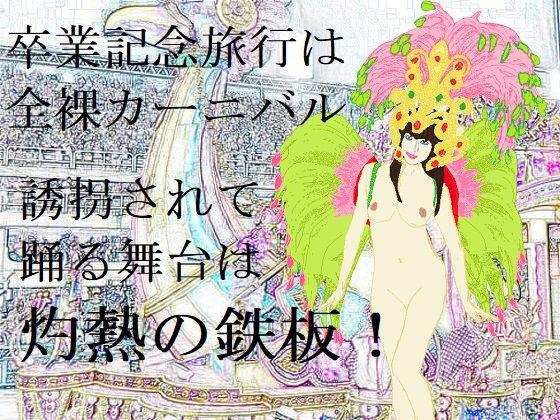 誘拐と陵●の全裸サンバ d_181862のパッケージ画像