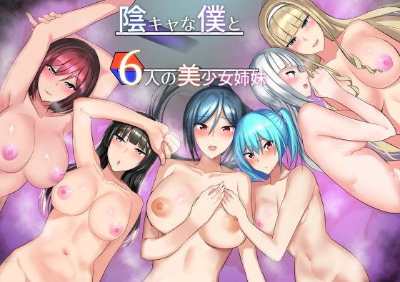 陰キャな僕と6人の美少女姉妹 d_181907のパッケージ画像