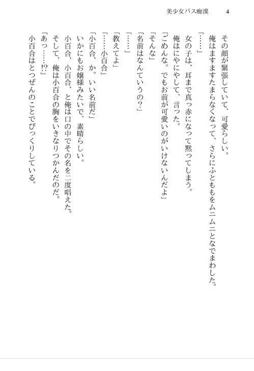 美少女バス痴●
