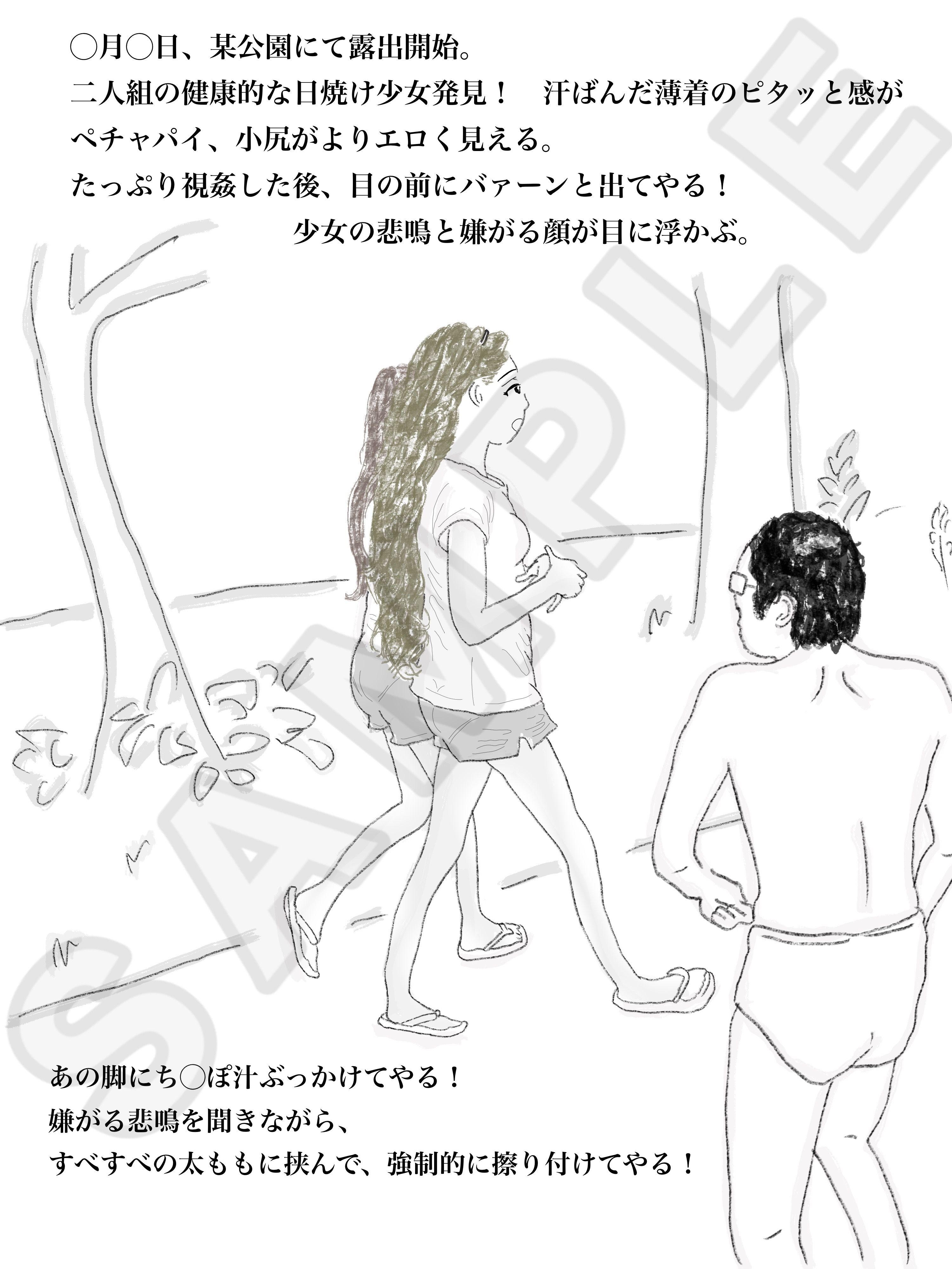 露出失敗!!露出狂変態おじさんの日記帳 5人娘