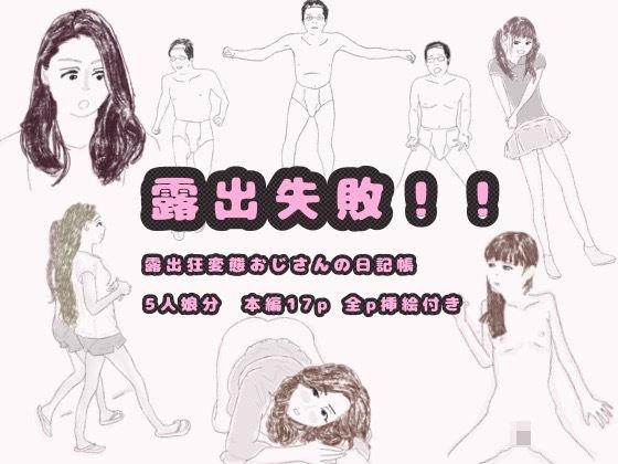 [今すぐ読める同人サンプル] 「露出失敗!!露出狂変態おじさんの日記帳 5人娘」(ゆでそば~じゅ)エロ属性画像