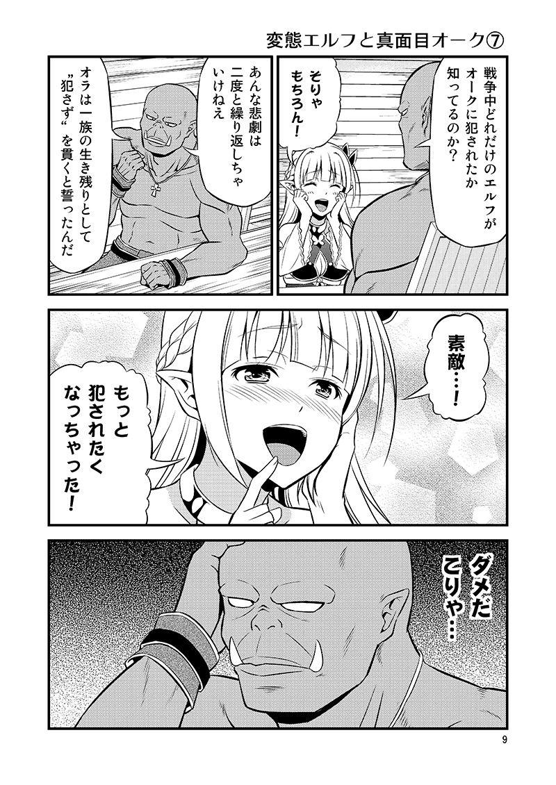 【無料】変態エルフと真面目オーク 同人版 第1巻