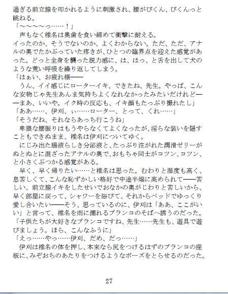 メス犬男教師 羞恥調教コスプレおセッセ2 〜豪雨露出お散歩編〜