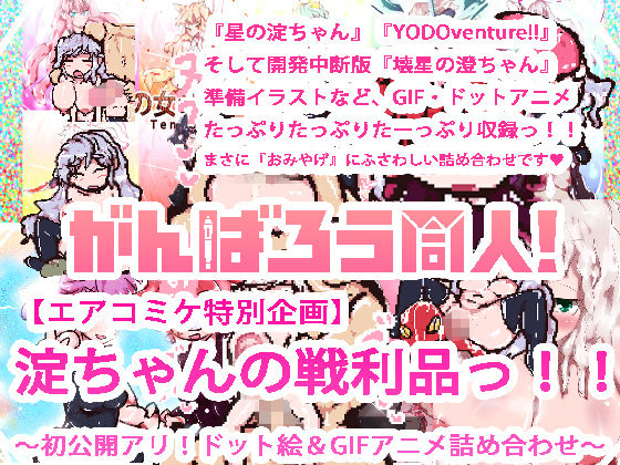 【fanza版】がんばろう同人!エアコミケ総集編5作品まとめセット