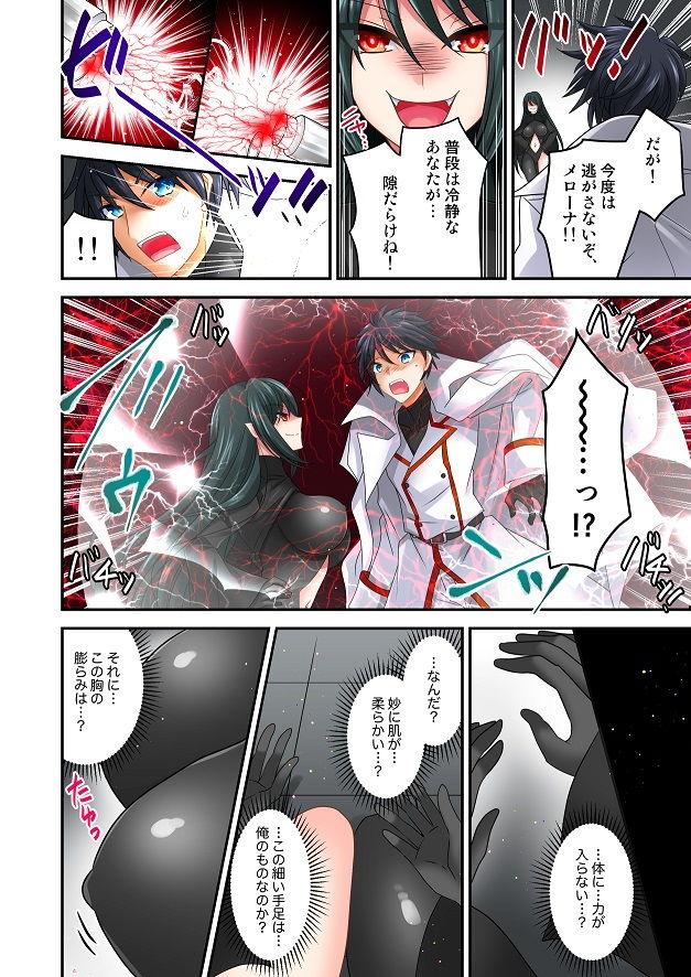 合成淫獣メローナ爆誕~絶体絶命の復讐淫辱!!~