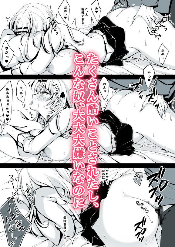 催●カノジョ 前沢遥3