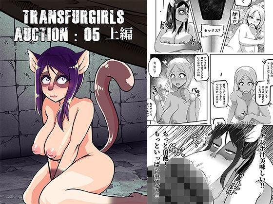 TransfurGirls Auction : 05 d_183190のパッケージ画像