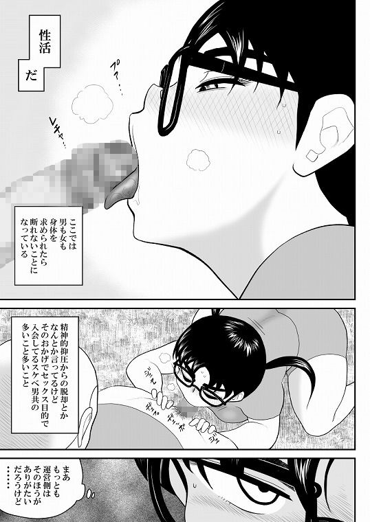 ムラムーハンターズ~魔人教団編II~