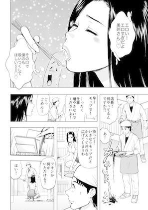 菓子山美里 未乳(にゅ~)録作品集VOL.40 愛のそば・汁(ツユ)