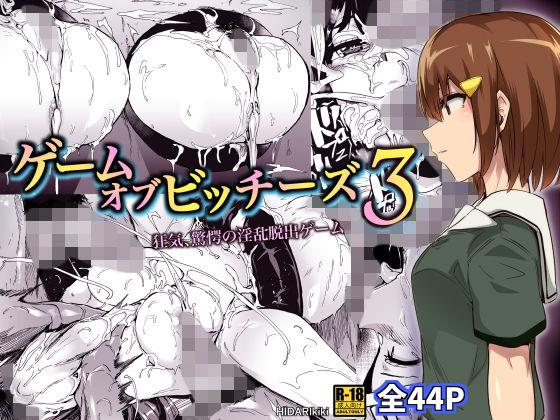 ゲームオブビッチーズ 第3話