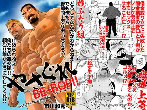 やさぐれBE-BOP!