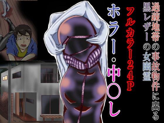 過疎地帯の事故物件に出る黒レザーの女幽霊 d_183546のパッケージ画像