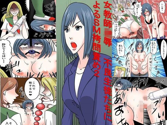 女教師凌● 不良生徒達によるSM拷問責め2 d_183621のパッケージ画像