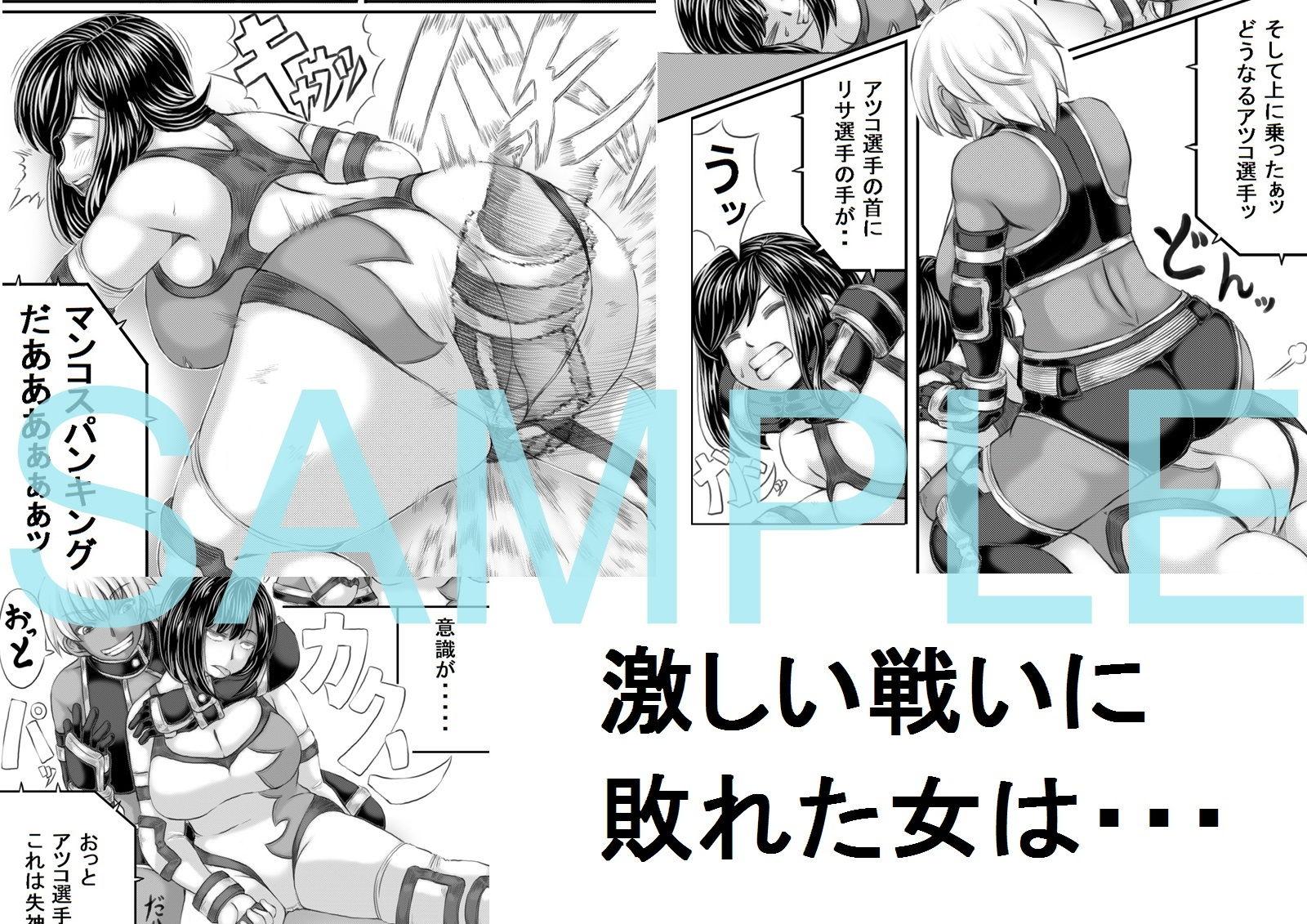 エロ格闘人妻NTRマッチ
