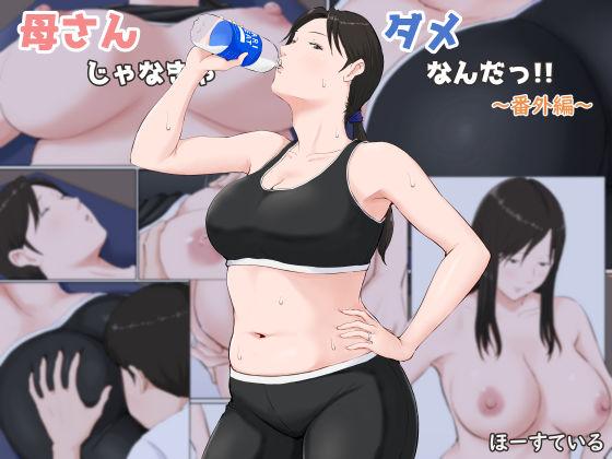 母さんじゃなきゃダメなんだっ!!〜番外編〜