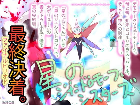 【大団円】星のジナンドロモーフ・シスターズ【描き下ろし小説】