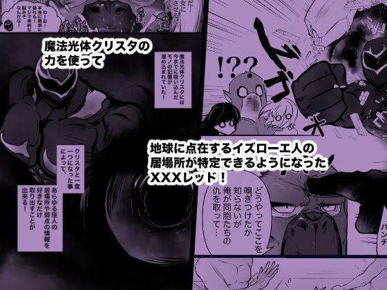 欲望解放!怪人ハンターXXXレッド第5話