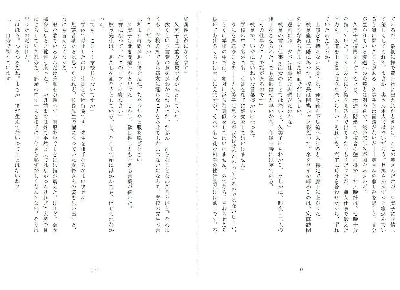 未通海女哭虐〜裸の昼と縄の夜(後編)
