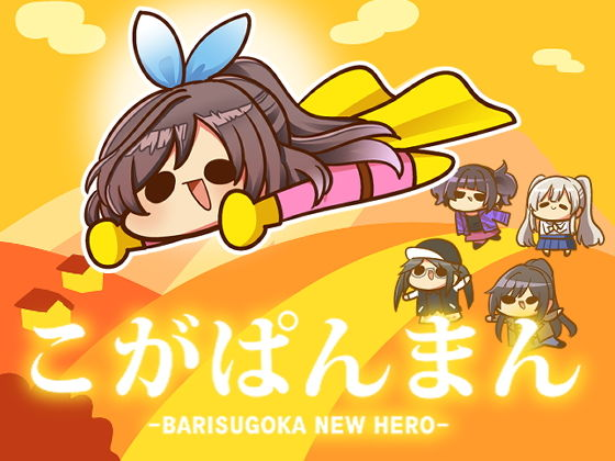 こがぱんまん -BRISUGOKA NEW HERO-