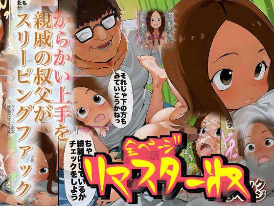 【るい 同人】高木さんを睡眠姦からかい上手を親戚の叔父がスリーピングファック